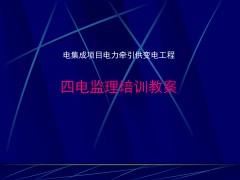 京沪电力电气化工程四