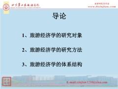 旅游经济学讲义2