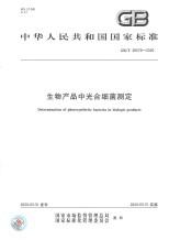 GBT 38579-2020 生物