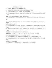 机电设备安全技术规程