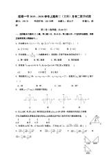 福建省连城县第一中学2020届高三上学期月考二数学(文)试题