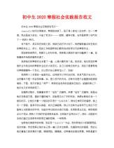 初中生2020寒假社会实践报告范文