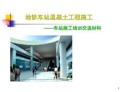 地铁车站混凝土工程施