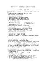 化学卷·2018届广西省宾阳县宾阳中学高二12月月考(2016