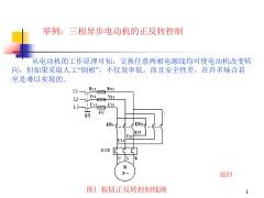 电气控制技术与低压电