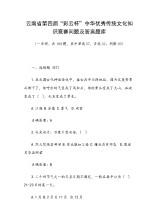 """云南省第四届""""彩云杯"""